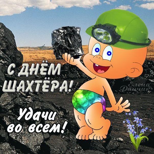 Юморные открытки шахтеры