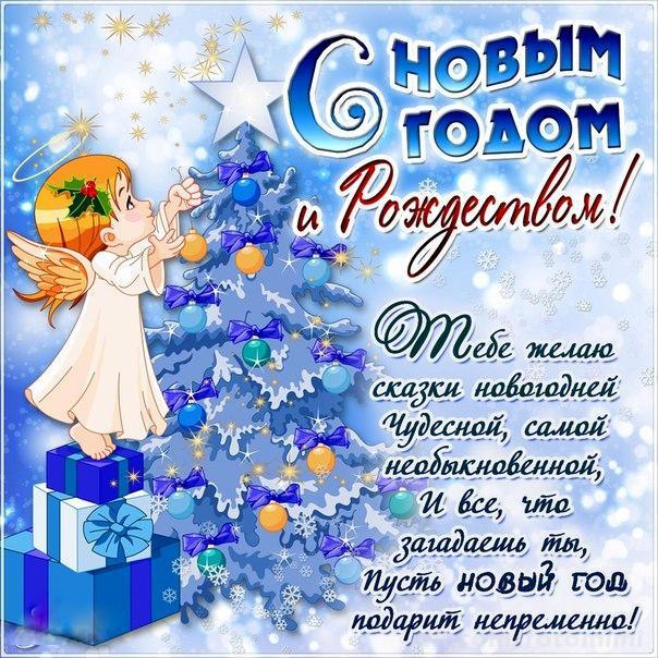 Рождественские