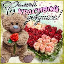 Самой милой