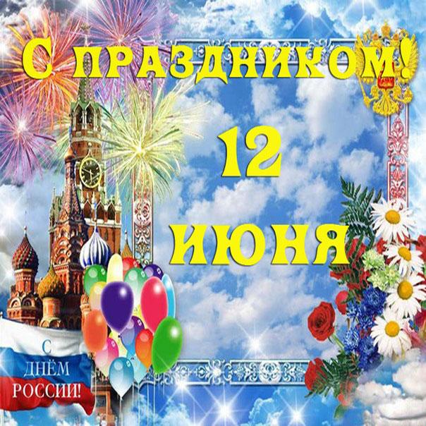 Поздравления с днем независимости с открыткой, для