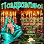 Иван Купала музыкальные открытки