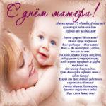 С днем Матери красивые открытки
