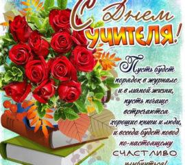 открытка первая учительница