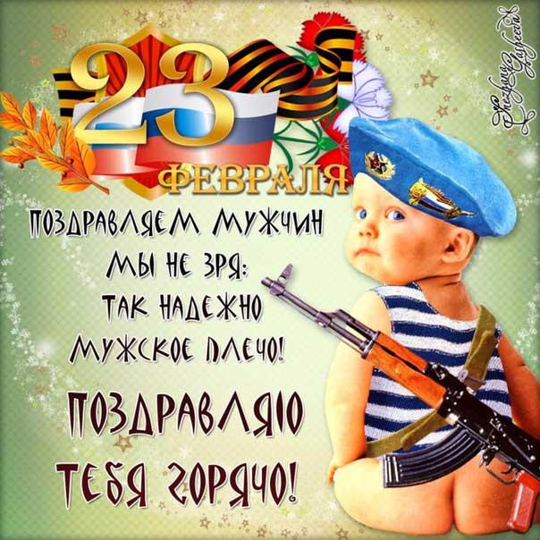 Прикольная открытка 23 февраля веселая картинка