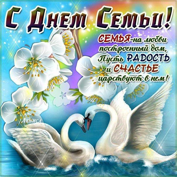 Красивые открытки с днем Семьи