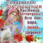 Благовещение 7 апреля открытки