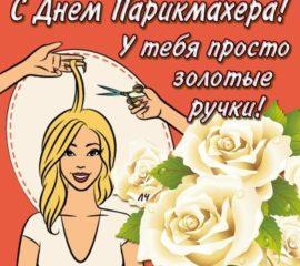 Открытки день парикмахера мерцание