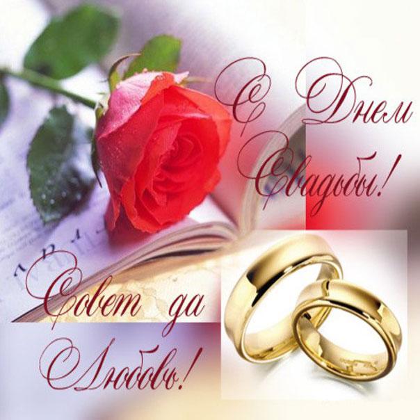 Открытка для вацап с днем свадьбы