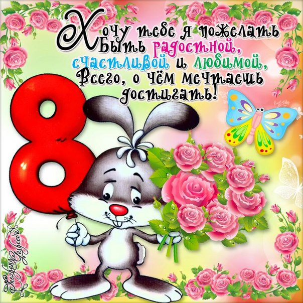8 Марта любимой праздник женский день