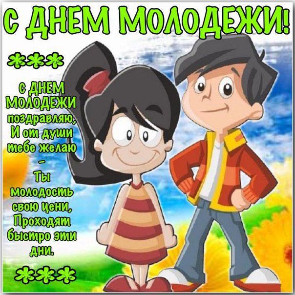 международный день молодежи