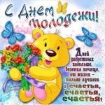 Милая открытка день Молодежи