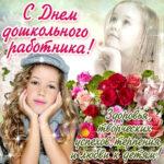 День дошкольного работника плейкаст
