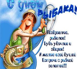 с днем Рыбака