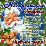 С наступающим Старым новым годом