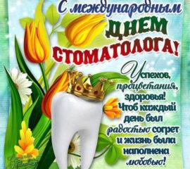 На день стоматолога мигающие