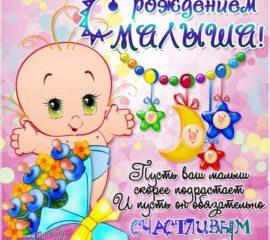 открытки рождение ребенка поздравление
