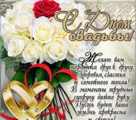 С днем свадьбы в открытках