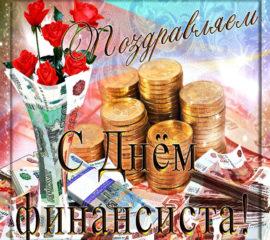День финансиста открытка переливающаяся