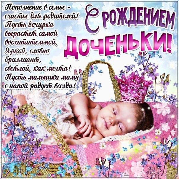 Открытки с рождением ребенка девочки дочки