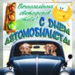 День Автомобилиста открытки красивые