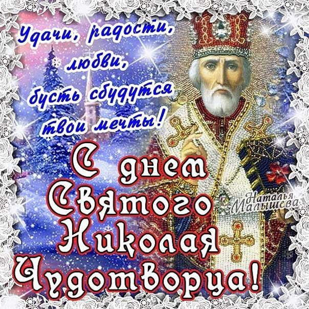 Гифка день святого Николая