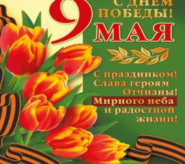 Анимационные открытки 9 мая