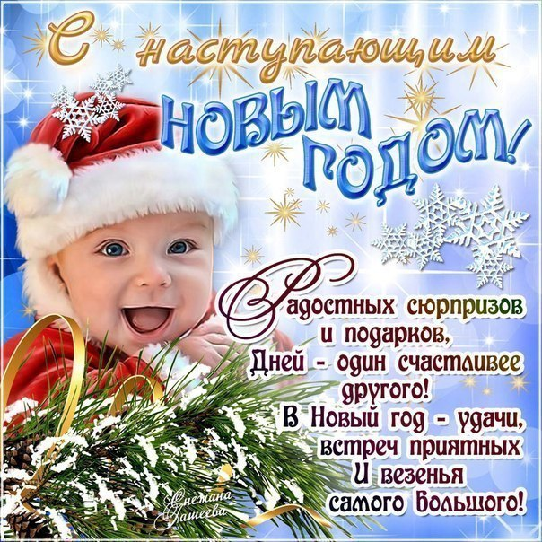 открытки новы годом