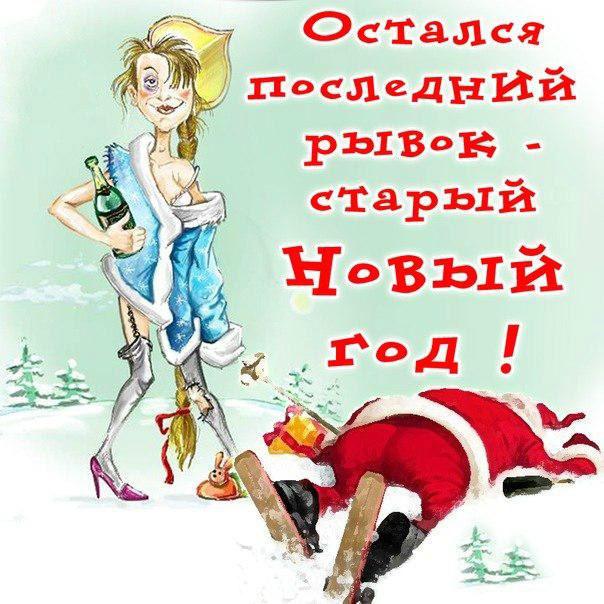 Со Старым новым годом прикол