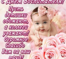 Цветы улыбки тебе Воспитатель