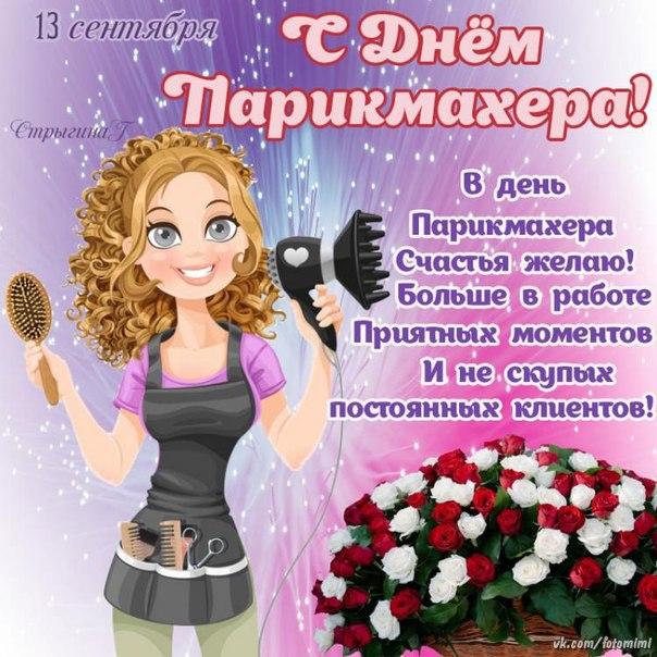 Яркая красивая открытка приятный сюрприз день парикмахера