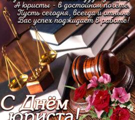 мерцательная открытка день юриста