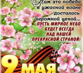 Красивые открытки 9 мая