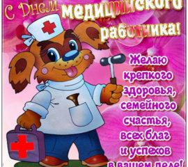 юмор медиков