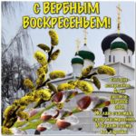 Музыкальные открытки Вербное воскресенье