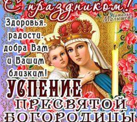 К Успению Богородицы открытка