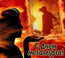 Анимация день Металлурга