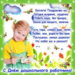 Лучшие красивые открытки дошкольному Воспитателю