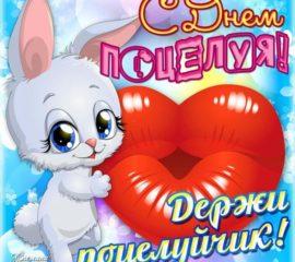 Для тебя поцелуй
