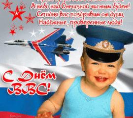 Забавные открытки день ВВС