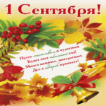 Бесплатные открытки с 1 сентября