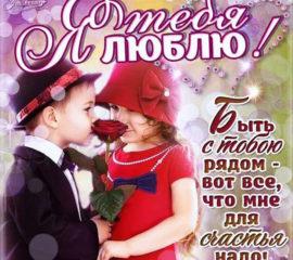 Анимация открытки я тебя люблю изображены мальчик и девочка