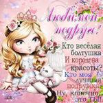 Любимой подруге открытка