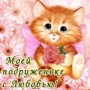 С любовью подруге открытка