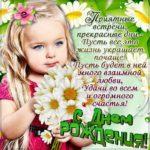 Поздравления с Днем рождения стихи