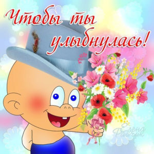 Позитивная картинка букет цветов красавице
