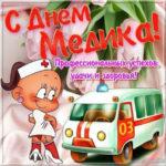 Мерцающие открытки с днем медиков