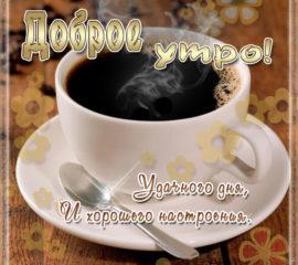 Кофе утром гиф