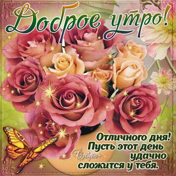 Доброе утро цветы стихи