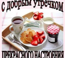 Самого доброго утра