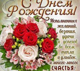 Открытки с Днем Рождения красивые цветы
